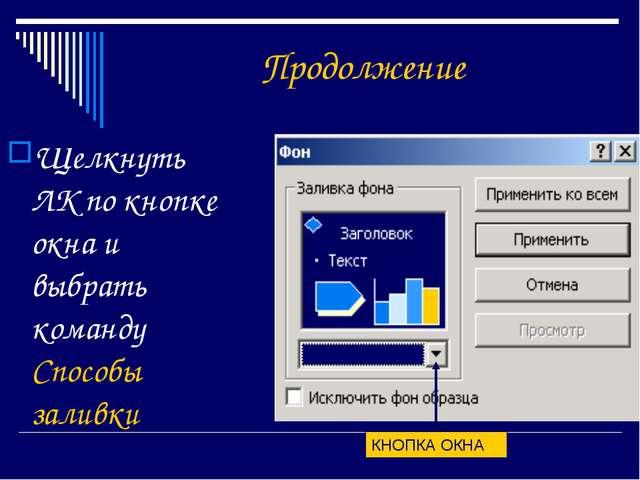 Продолжение Щелкнуть ЛК по кнопке окна и выбрать команду Способы заливки КНОП...