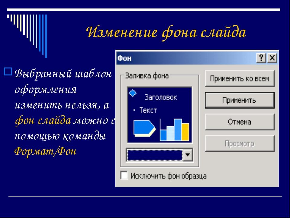 Изменение фона слайда Выбранный шаблон оформления изменить нельзя, а фон слай...