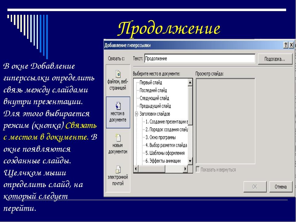 Продолжение В окне Добавление гиперссылки определить связь между слайдами вну...