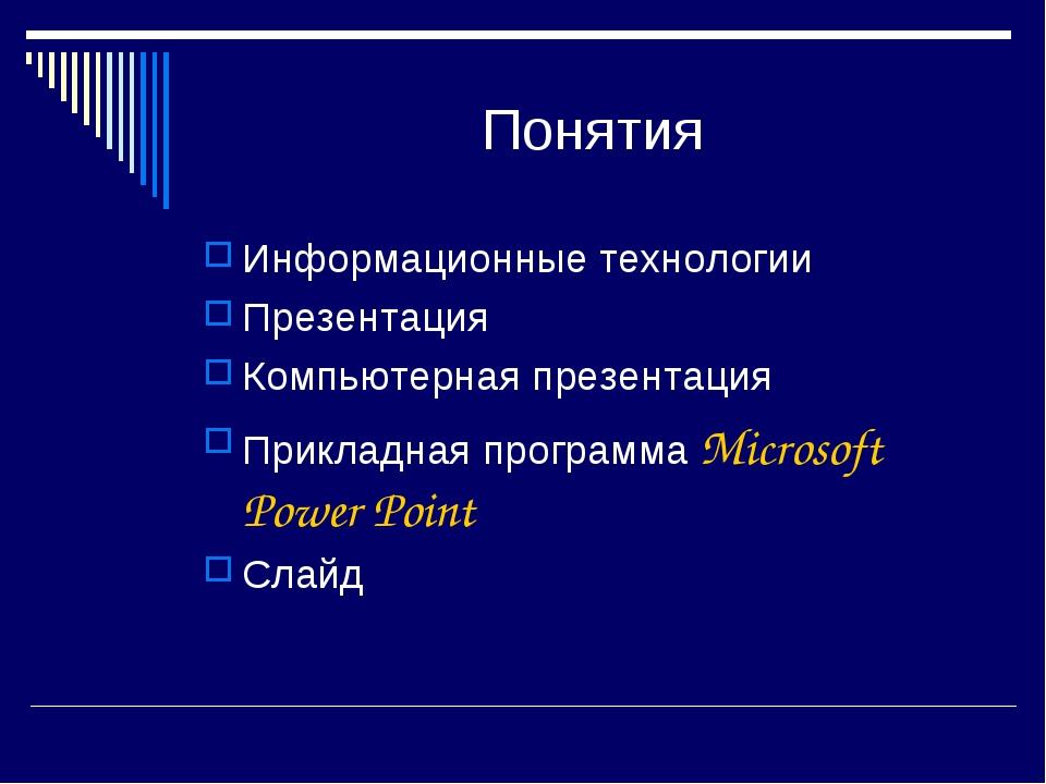 Понятия Информационные технологии Презентация Компьютерная презентация Прикла...
