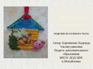 «Домовенок Кузенька» Автор: Боровченко Надежда Хисамутдиновна Педагог дополн