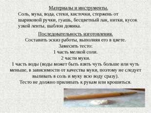 Материалы и инструменты. Соль, мука, вода, стеки, кисточки, стержень от шарик