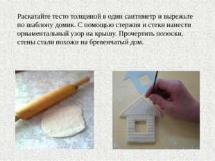 Раскатайте тесто толщиной в один сантиметр и вырежьте по шаблону домик. С пом
