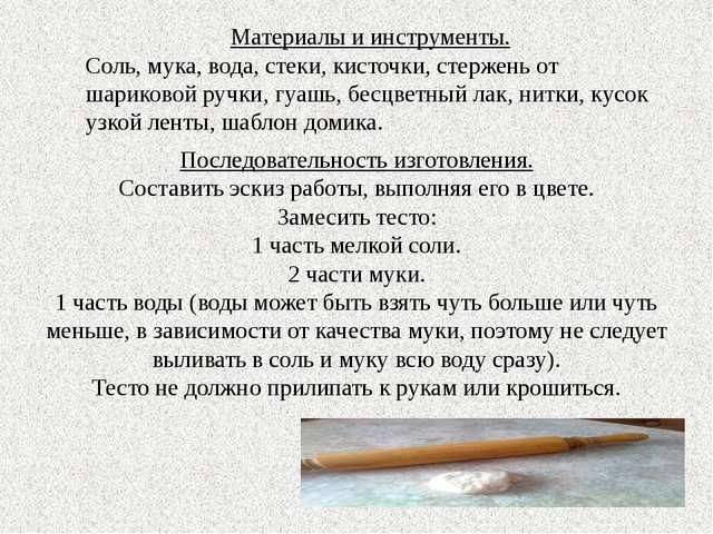 Материалы и инструменты. Соль, мука, вода, стеки, кисточки, стержень от шарик...