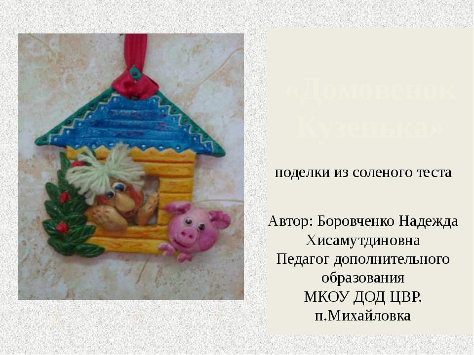 «Домовенок Кузенька» Автор: Боровченко Надежда Хисамутдиновна Педагог дополн...