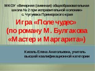 МКОУ «Вечерняя (сменная) общеобразовательная школа № 2 при исправительной кол