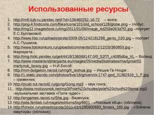 Использованные ресурсы http://im6-tub-ru.yandex.net/i?id=136460252-16-72 – кн