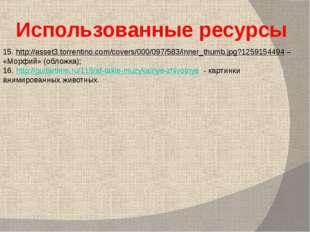 15. http://asset3.torrentino.com/covers/000/097/583/inner_thumb.jpg?125915449