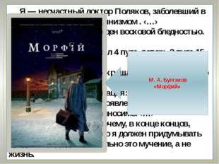 РЕКЛАМА Я — несчастный доктор Поляков, заболевший в феврале этого года морфи