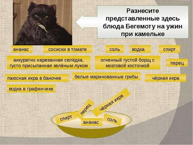 Разнесите представленные здесь блюда Бегемоту на ужин при камельке ананас вод...
