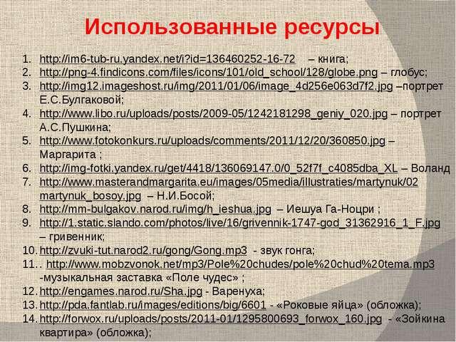 Использованные ресурсы http://im6-tub-ru.yandex.net/i?id=136460252-16-72 – кн...