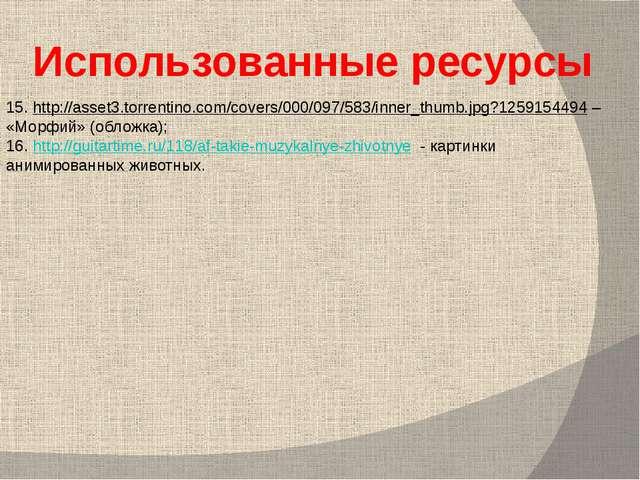 15. http://asset3.torrentino.com/covers/000/097/583/inner_thumb.jpg?125915449...