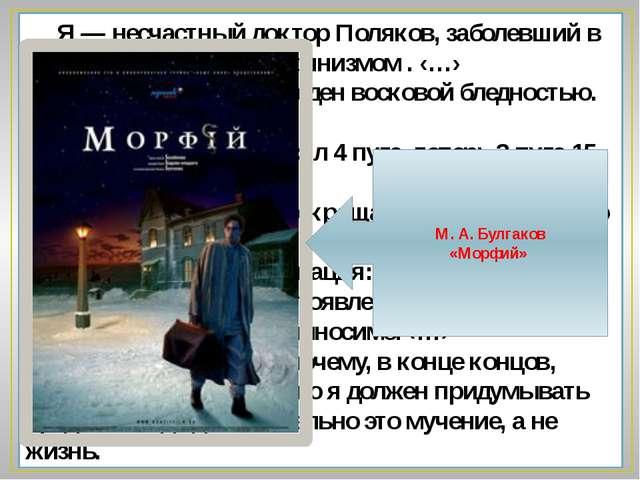 РЕКЛАМА Я — несчастный доктор Поляков, заболевший в феврале этого года морфи...