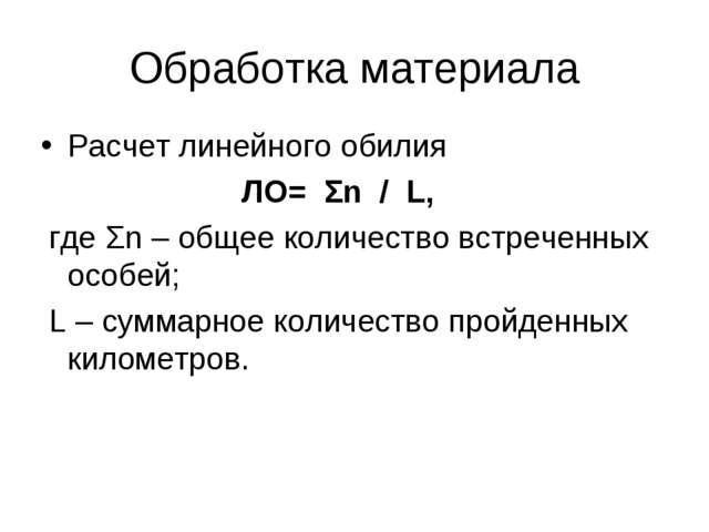 Обработка материала Расчет линейного обилия ЛО= Σn / L, где Σn – общее количе...