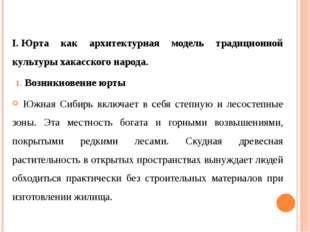 I.Юрта как архитектурная модель традиционной культуры хакасского народа. Воз
