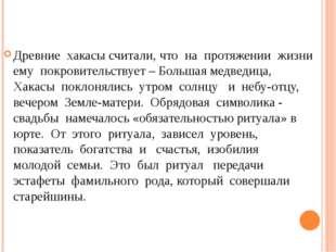 Древние хакасы считали, что на протяжении жизни ему покровительствует – Больш