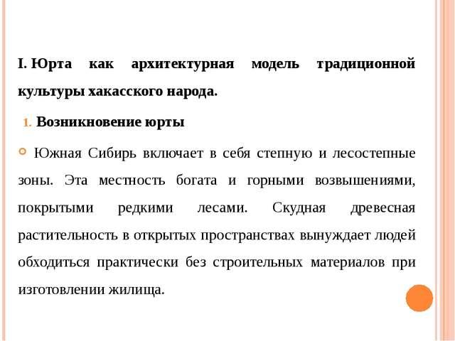 I.Юрта как архитектурная модель традиционной культуры хакасского народа. Воз...