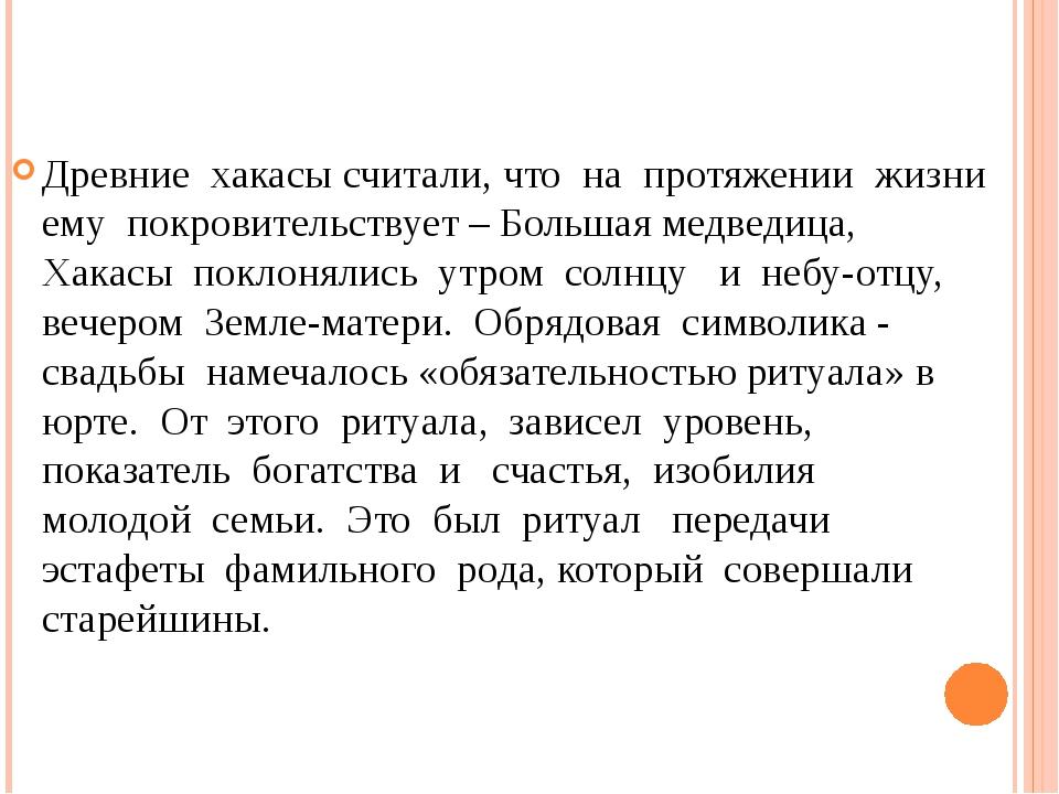 Древние хакасы считали, что на протяжении жизни ему покровительствует – Больш...