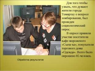 Для того чтобы узнать, что думают жители города Темиртау о вопросе зомбирова