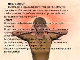 Гипотеза: Зомбирование является насилием над духовной сущностью человека во в