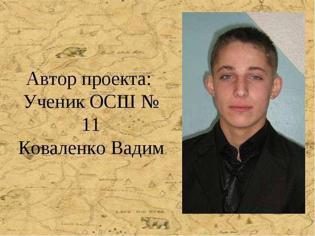 Автор проекта: Ученик ОСШ № 11 Коваленко Вадим
