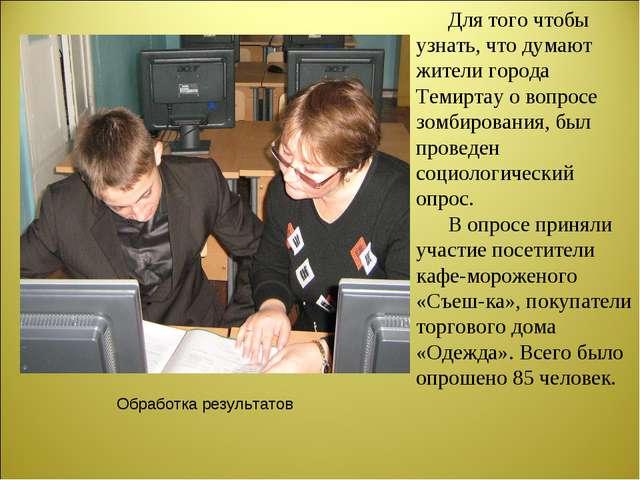 Для того чтобы узнать, что думают жители города Темиртау о вопросе зомбирова...
