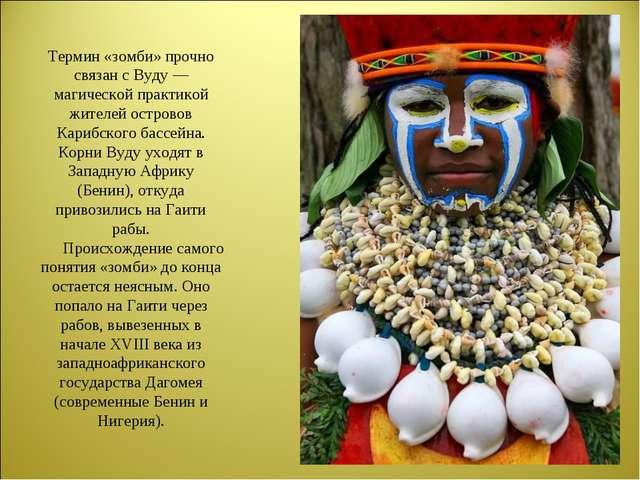 Термин «зомби» прочно связан с Вуду — магической практикой жителей островов К...