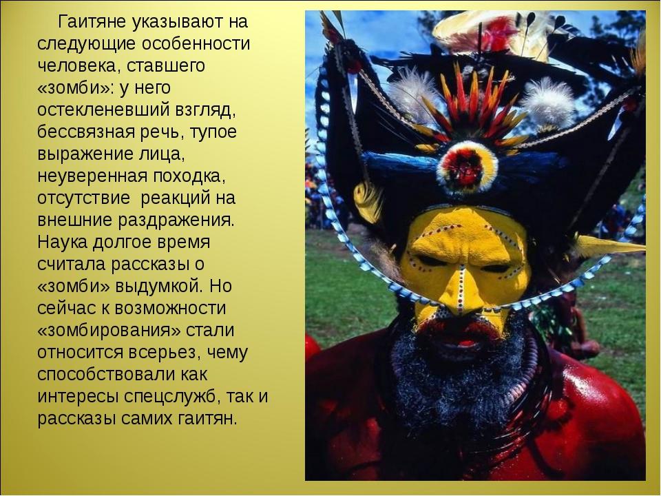 Гаитяне указывают на следующие особенности человека, ставшего «зомби»: у нег...