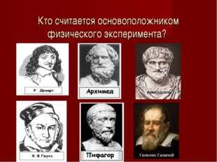 Кто считается основоположником физического эксперимента? Аристотель Галилео