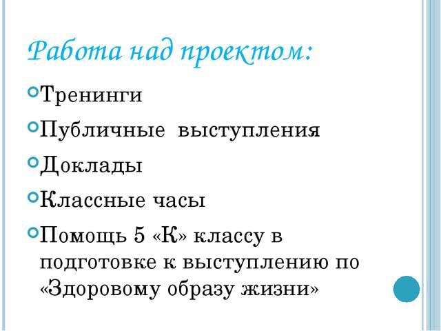 Работа над проектом: Тренинги Публичные выступления Доклады Классные часы Пом...