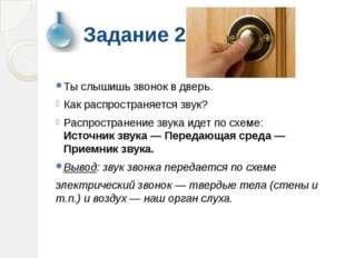 Задание 2. Ты слышишь звонок в дверь. Как распространяется звук? Распростране
