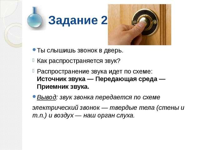 Задание 2. Ты слышишь звонок в дверь. Как распространяется звук? Распростране...