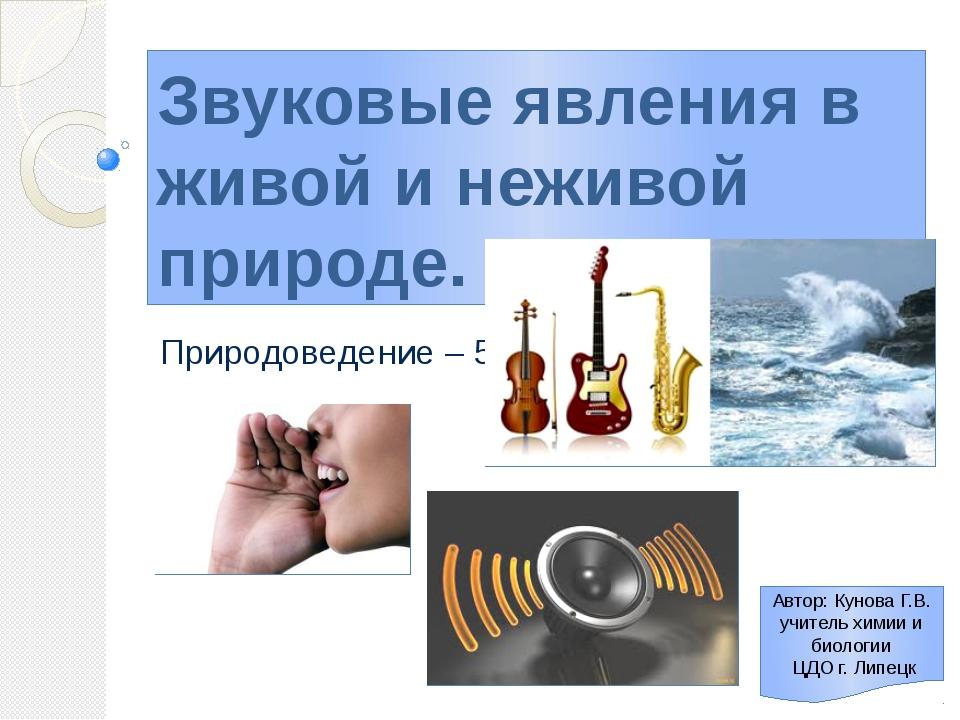 Звуковые явления в живой и неживой природе. Природоведение – 5 Автор: Кунова...