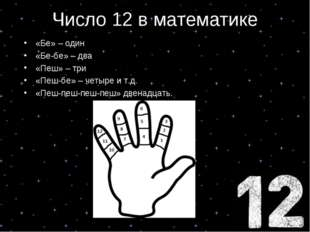 Число 12 в математике «Бе» – один «Бе-бе» – два «Пеш» – три «Пеш-бе» – четыре