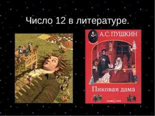Число 12 в литературе.