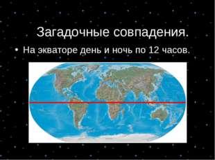 Загадочные совпадения. На экваторе день и ночь по 12 часов. Семь в основе лир