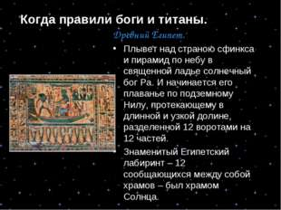 Когда правили боги и титаны. Древний Египет. Плывет над страною сфинкса и пир