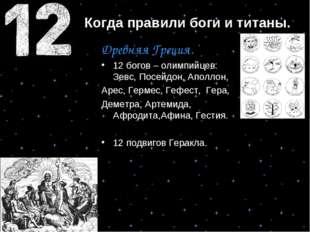 Когда правили боги и титаны. Древняя Греция. 12 богов – олимпийцев: Зевс, Пос