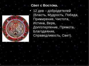 Свет с Востока. 12 дев – добродетелей (Власть, Мудрость, Победа, Примирение,