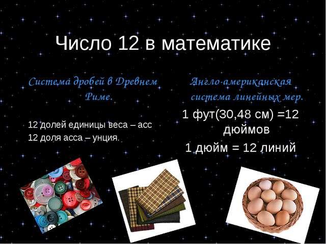 Число 12 в математике Система дробей в Древнем Риме. 12 долей единицы веса –...