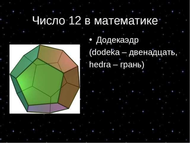 Число 12 в математике Додекаэдр (dodeka – двенадцать, hedra – грань)