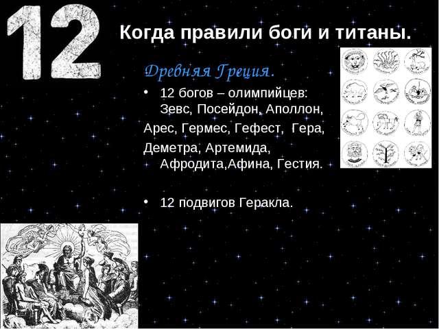 Когда правили боги и титаны. Древняя Греция. 12 богов – олимпийцев: Зевс, Пос...