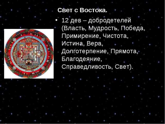 Свет с Востока. 12 дев – добродетелей (Власть, Мудрость, Победа, Примирение,...