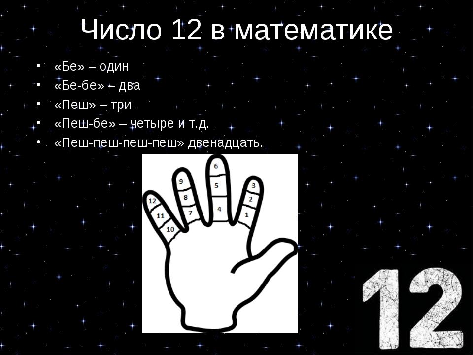 Число 12 в математике «Бе» – один «Бе-бе» – два «Пеш» – три «Пеш-бе» – четыре...