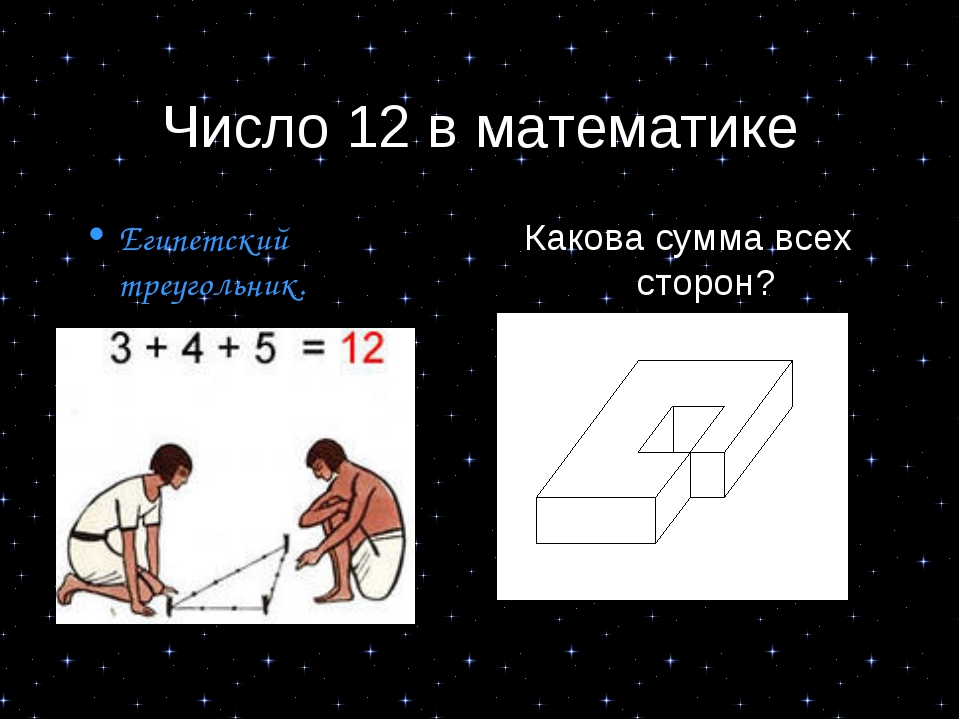 Число 12 в математике Египетский треугольник. Какова сумма всех сторон?