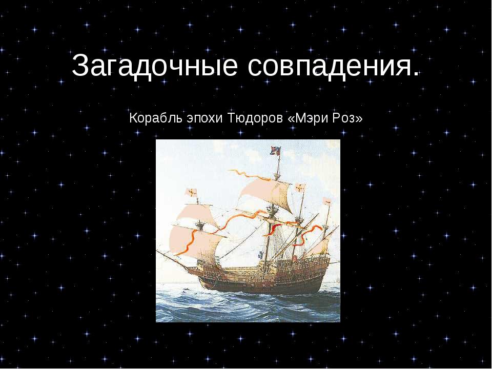 Загадочные совпадения. Корабль эпохи Тюдоров «Мэри Роз»