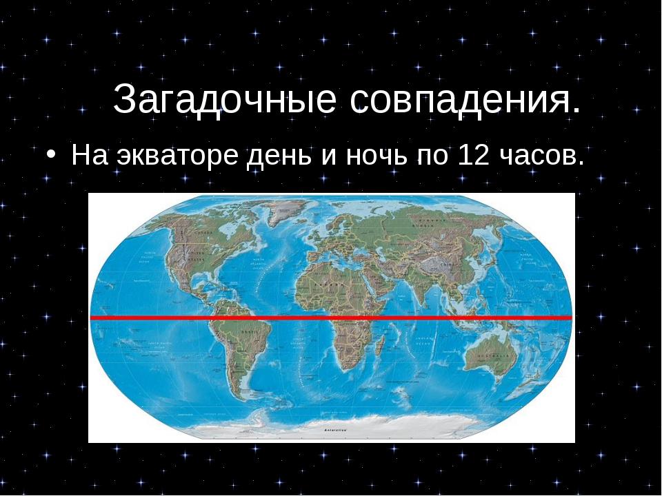 Загадочные совпадения. На экваторе день и ночь по 12 часов. Семь в основе лир...
