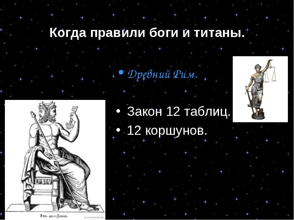 Когда правили боги и титаны. Древний Рим. Закон 12 таблиц. 12 коршунов.