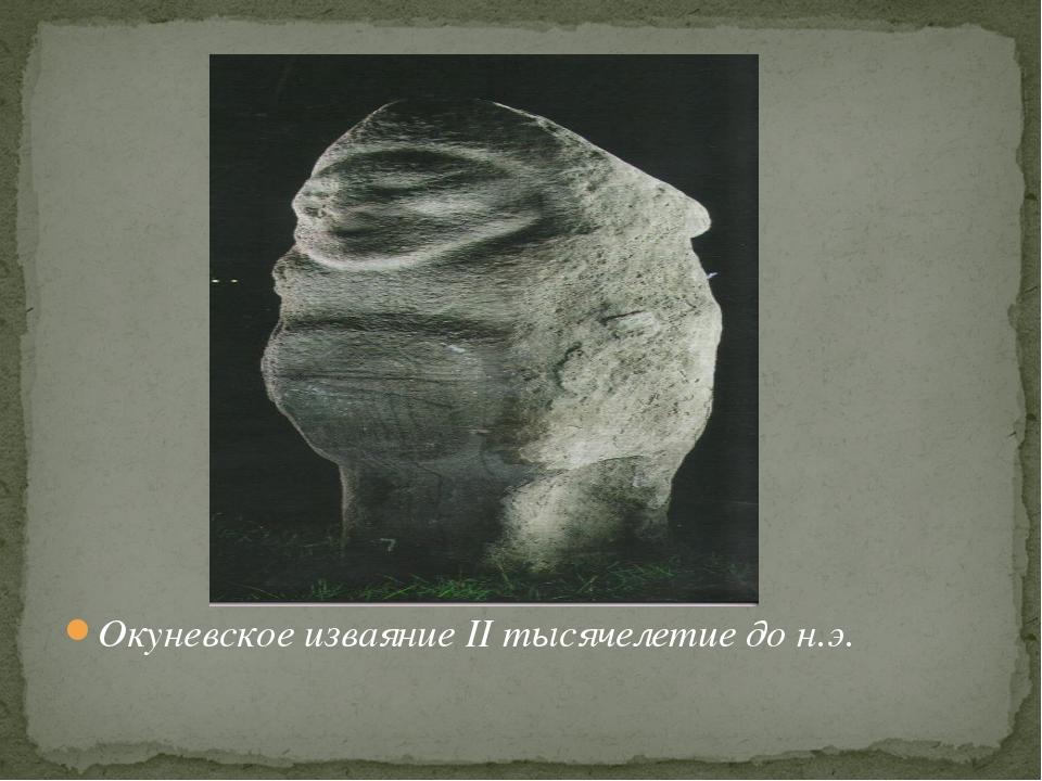 Окуневское изваяние II тысячелетие до н.э.