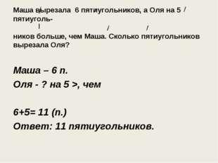 Маша вырезала 6 пятиугольников, а Оля на 5 пятиуголь- ников больше, чем Маша.
